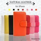 【メール便送料無料】【iPhone5/5S】Natural Leather Diary Case ナチュラルレザー 8色手帳型ケースレザー アイフォン5sアイフォン5s カバー