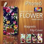 【メール便送料無料】【iPhone6/6s 47インチ】Flower Magnetic Flip 花柄ケースiphone6sカバー/ 手帳型ケース  カード収納 アイホン6/6s 47inch カバー