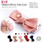 メール便送料無料 iPhone5/5S リボンミラーゼリーケース ハート クローバ 香水 ソフト ケース シリコン finger mirror ミラーケース