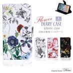 スマホケース 花柄 iPhone8 iphone7 アイフォン8  アイフォン7手帳型 スマホカバー カードホルダー フラワー 送料無料