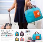 トラベルバッグ ポーチ 4カラー  財布 旅行 便利グッズ 折り畳みバッグ・ポーチ  ラブ・インポーチ 送料無料