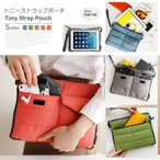 メール便送料無料 トニーストラップポーチバックインバック Tony Strap Pouch iPad収納可能アイパッド トラベルバッグポーチ・4カラー財布 旅行 便利グッズ♪
