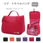 トラベルポーチ 旅行用インナーバッグ 6カラー 旅行 便利グッズ 収納ケース イブトラベルポーチ 送料無料