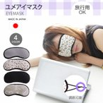 Yahoo!VICTORIA ROI mini(by ismoki)トラベルグッズ 日本製 アイマスク スリープ アイマスク 安眠 快眠グッズ 海外旅行 国内旅行 疲れ目 リラックス 蒸気 目元ケア アイマスク ゆうメール便送料無料