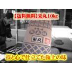 ★【10kg送料無料】栄丸10kg:お米マイスターの技と心で仕立てた極上米【匠仕立】★