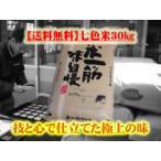 ★【30kg送料無料】七色米コシヒカリ10kg×3袋:お米マイスターの技と心で仕立てた極上米【匠仕立】★