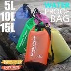 防水バッグ 5L 10L 15L プール バック 防水 ドライバッグ バッグ 2way 収納バッグ ドラム型 ショルダー バッグ ダイビング プール 海水浴 マリンスポーツ