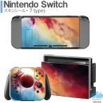 Nintendo Switch 保護 シール 任天堂 スイッチ ジョイコン ケース カバー スイッチケース シール 水彩 グラデーション カラフル かわいい 人気 おしゃれ シール