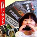 磯賀屋 お試しセット 海苔 有明海産 初摘み 一番摘み 訳ありでない 加太 鯛 送料無料 味付け海苔 焼き海苔 1000円