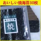 焼き海苔 海苔 30枚 送料無料 訳ありでない アルミ袋付 有明海産 和歌山 加太 焼きのり 磯賀屋