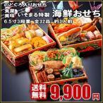 食菜美味 いそまる特製 海鮮おせち 6.5寸3段 全32品 約3人前 いそまる限定