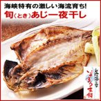 鰺魚 - あじ(アジ)旬あじ90g前後