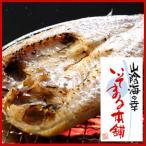 真鲷 - 甘鯛の干物120g前後 産地直送の高級魚の干物