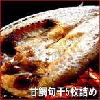 真鲷 - 甘鯛 旬干(150g前後)5枚詰め高級魚の干物【お取り寄せグルメあまだい】【アマダイ】
