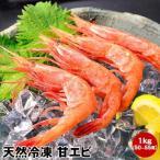 天然 冷凍 甘エビ 1kg ( 50尾〜55尾入り )