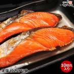 送料無料 鮭(サケ・さけ)紅鮭(サケ)定塩仕上げで焼くだけで旨い