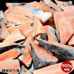 【 送料無料 】訳あり 銀鮭 ( さけ ) の切り落とし 無塩 たっぷり1キロ