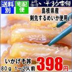 烏賊 - アツアツご飯にぶっかけ、丼に いかゲソ丼 80g前後