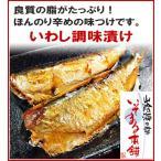 沙丁魚 - ウルトラタイムセール 傷ありで訳あり!いわし調味漬け(ピリ辛風)60g前後5尾入り 国産イワシ 鰯