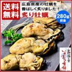 Shellfish - 炙りかき280g 広島産牡蠣(わけあり 不ぞろいカキ)(BBQ バーベキュー)