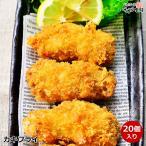送料無料!かき(カキ・牡蠣)広島産かき(カキ・牡蠣)フライ 35g前後×20個