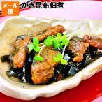 送料無料 メール便でお届け カキ昆布佃煮100g前後 (1〜2人前) かき茶漬も美味い!