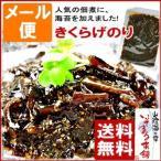 ししゃもきくらげのり佃煮 100g メール便 (キクラゲ/木耳/海苔佃煮)