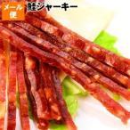北海道産鮭ジャーキー 魚醤油の旨みが隠し味 メール便でお届け
