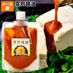 海胆 - メール便 雲丹そぼろ入り雲丹醤油(うにしょうゆ)