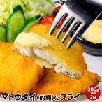 まとうだい(的鯛)フライ♪300g前後×2袋(12切前後)白身の上品な味わいでグルメも唸る【日本海 浜田産お取り寄せばとうふらい】
