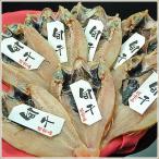 母の日・父の日ギフトのどぐろ干物(一夜干し)1枚100g前後の7枚詰合せ 日本海・浜田産・お取り寄せ・ギフト好適品