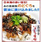 高級魚ノドグロをヅケに!のどぐろ醤油漬け(生茶漬け)80gお茶碗で約2人前、丼で約1人前です 島根から産地直送のど黒
