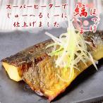 縞ほっけ スーパーヒーター焼き 電子レンジで簡単 温めるだけの 焼き魚 健康調理( しまほっけ 半身 干物 )