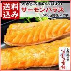 鮭魚 - 切れ端ばかりで訳あり 鮭(サケ・さけ)鮭(サケ)ハラス1000gアトランティックサーモン