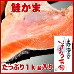 鲑鱼 - 鮭(サケ・さけ)鮭カマたっぷり1kg(チリ産サケ)無塩仕上げで脂ノリノリ