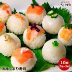 冷凍手まり寿司 10貫入り 新潟県産うるち米使用
