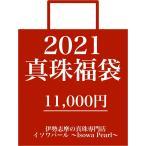 福袋 2021 真珠 パール 1万円 送料無料 ネックレス セット ロングネックレス ブレスレット タイニーピン 3品入り アコヤ真珠 淡水真珠 イソワパール Isowa Pearl