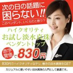 isowa_otameshi