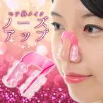 送料120円◆ノーズアップ◆鼻、高くする◆矯正グッズ◆プチ整形