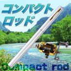 ■送料240円■携帯釣竿♪携帯釣り竿■ペン型■コンパクトロッドフィッシング