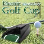 ■送料390円■電動ゴルフカップ■自宅でパター練習!自動に返球■パット 練習マット不要■パター練習機 ゴルフクラブ