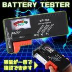 ■送料無料■バッテリーテスター■電池の残量チェッカー■ 電池チェッカー