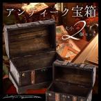 ■送料590円■他店より大きい22cm!■アンティーク宝箱 大小セット 小物入れコレクションに■ジュエリーボックス、アクセサリーケース、■手作りです