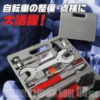 ■送料590円■自転車■修理工具■44PC■メンテナンス■修理キット■自転車修理工具セット