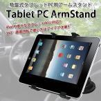 ■送料無料■吸盤式■タブレットスタンド■固定■卓上■縦横■車載■タブレット ホルダー■360°角度調整可能 iPadからさまざまなサイズ対応