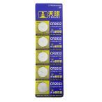■送料無料■CR2032■高性能品質■リチウムコイン電池■10個■時計用ボタン電池■
