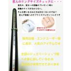■送料240円■サイズゲージ棒■ゲージリングゲージ指輪のサイズ計測