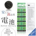 SR621SW互換(LR621 AG1 SR60 ボタン電池 10個