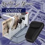 送料590円 ハンディー札カウンター マネー紙幣カウンター 枚数計測器 枚数カウンター