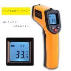 送料590円 温度計 デジタル 赤外線 レーザーマーカー付き  日本語説明書付き 室内 室外 料理 非接触 サーモメーター 測定器 電子 計測